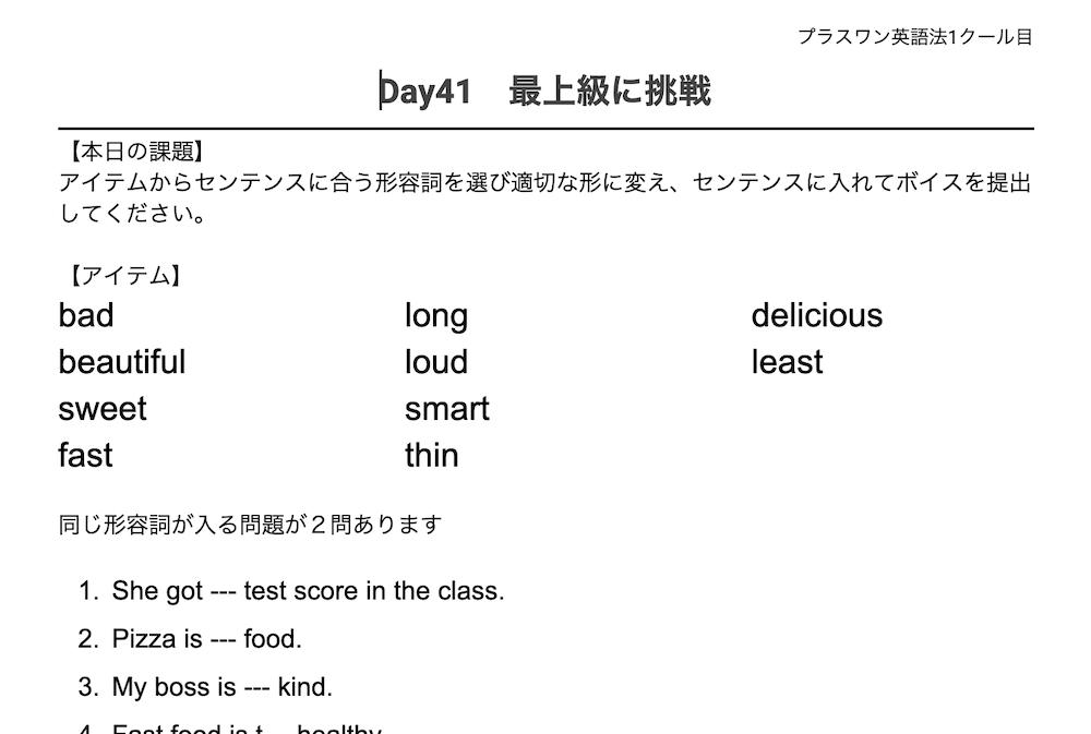 プラスワン英語法1クール目ワークシート