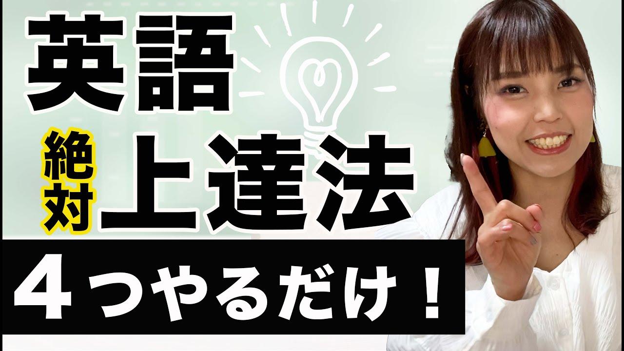 Nextep英語法 動画