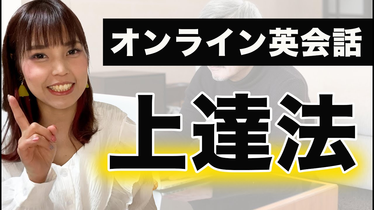Nextepマンツーマン英語法 動画